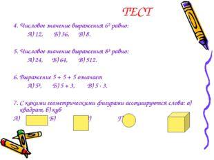 ТЕСТ 4. Числовое значение выражения 6² равно: А) 12, Б) 36, В) 8. 5. Числово