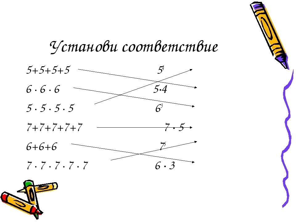 Установи соответствие 5+5+5+5 54 6 ∙ 6 ∙ 6 5∙4 5 ∙ 5 ∙ 5 ∙ 5 63 7+7+7+7+7 7 ∙...