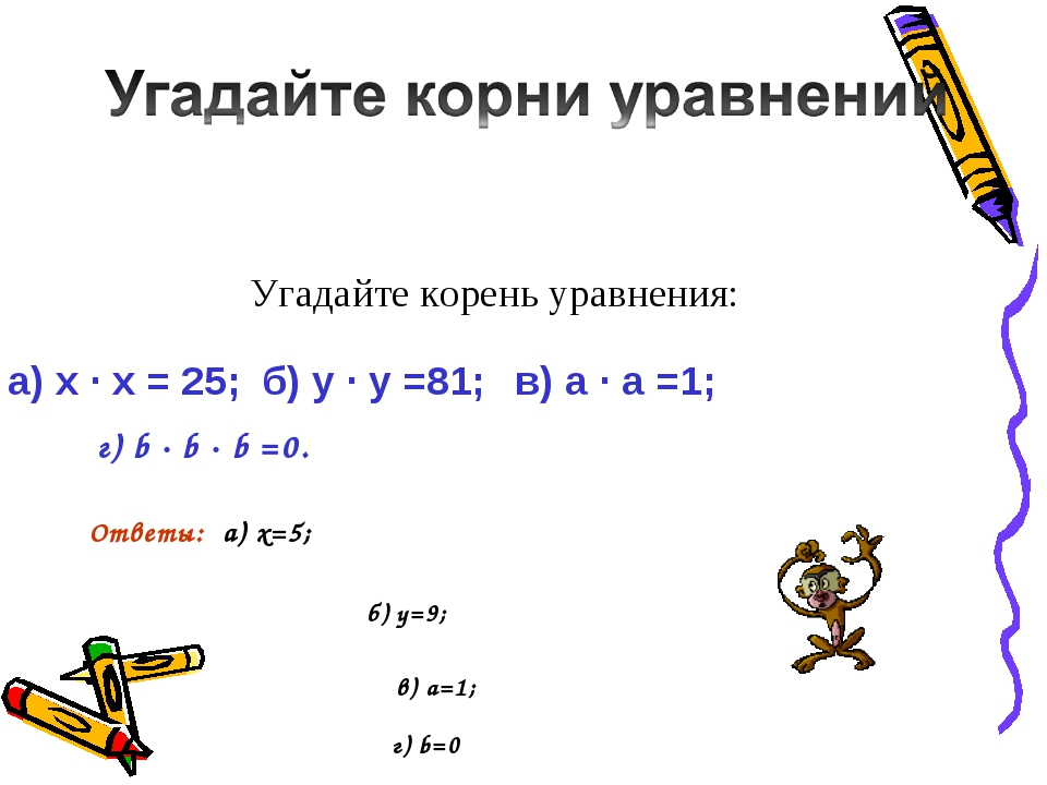 г) b · b · b =0. б) y=9; в) а=1; г) b=0 Угадайте корень уравнения: а) x · x =...