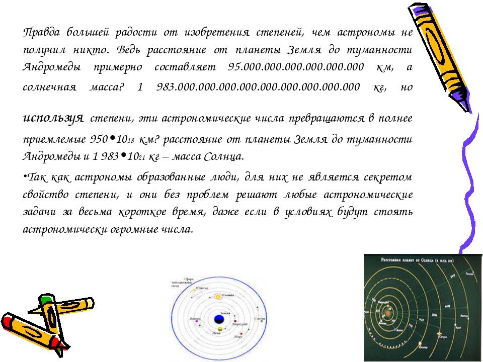 Правда большей радости от изобретения степеней, чем астрономы не получил никт...