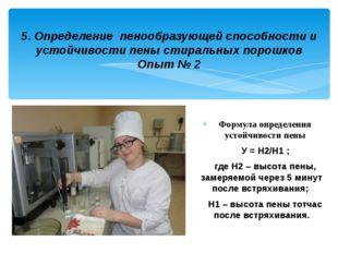 5. Определение пенообразующей способности и устойчивости пены стиральных поро