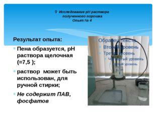 9. Исследование рН раствора полученного порошка Опыт № 4 Результат опыта: П