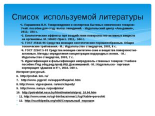 1. Паршикова В.Н. Товароведение и экспертиза бытовых химических товаров: Уче
