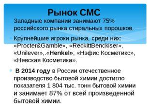 Рынок СМС Западные компании занимают 75% российского рынка стиральных порошко