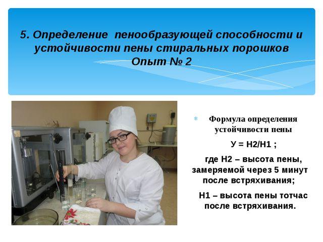 5. Определение пенообразующей способности и устойчивости пены стиральных поро...