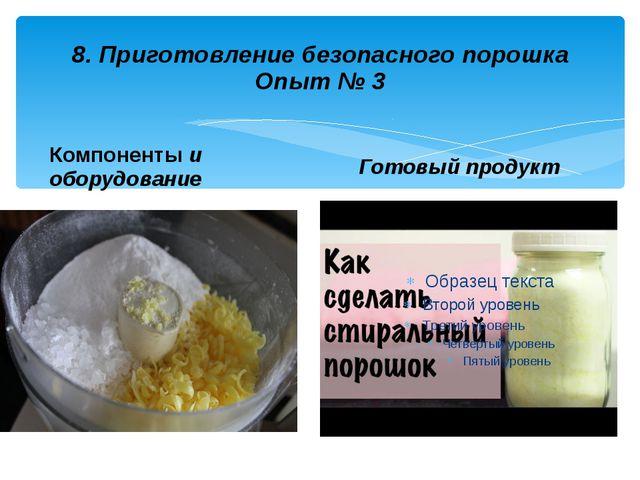 8. Приготовление безопасного порошка Опыт № 3 Компоненты и оборудование Готов...