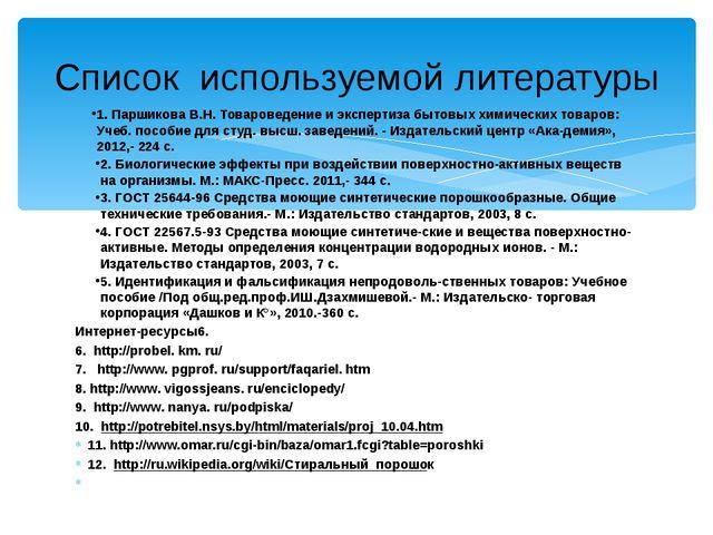 1. Паршикова В.Н. Товароведение и экспертиза бытовых химических товаров: Уче...