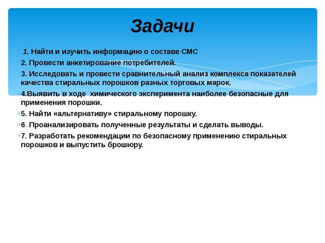 1. Найти и изучить информацию о составе СМС 2. Провести анкетирование потреб...