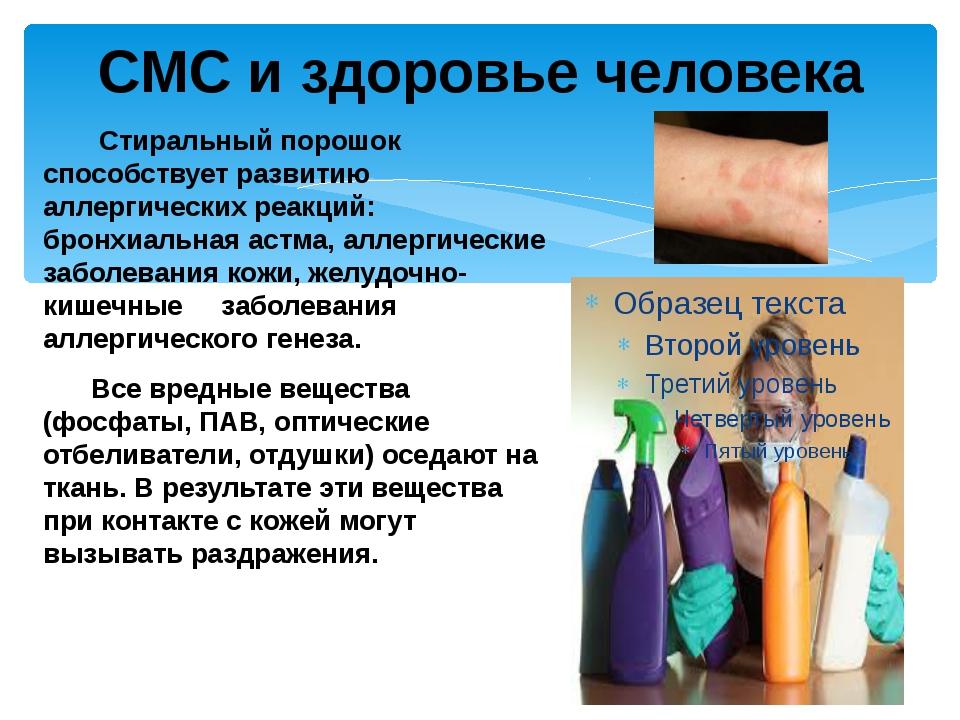 СМС и здоровье человека Стиральный порошок способствует развитию аллергически...