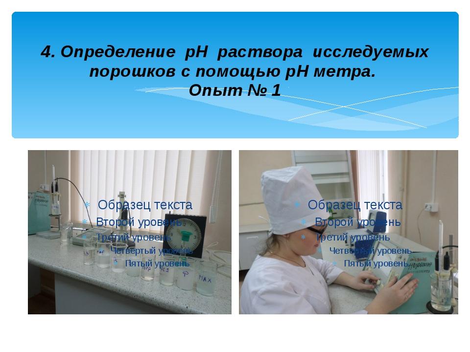 4. Определение рН раствора исследуемых порошков с помощью pH метра. Опыт № 1