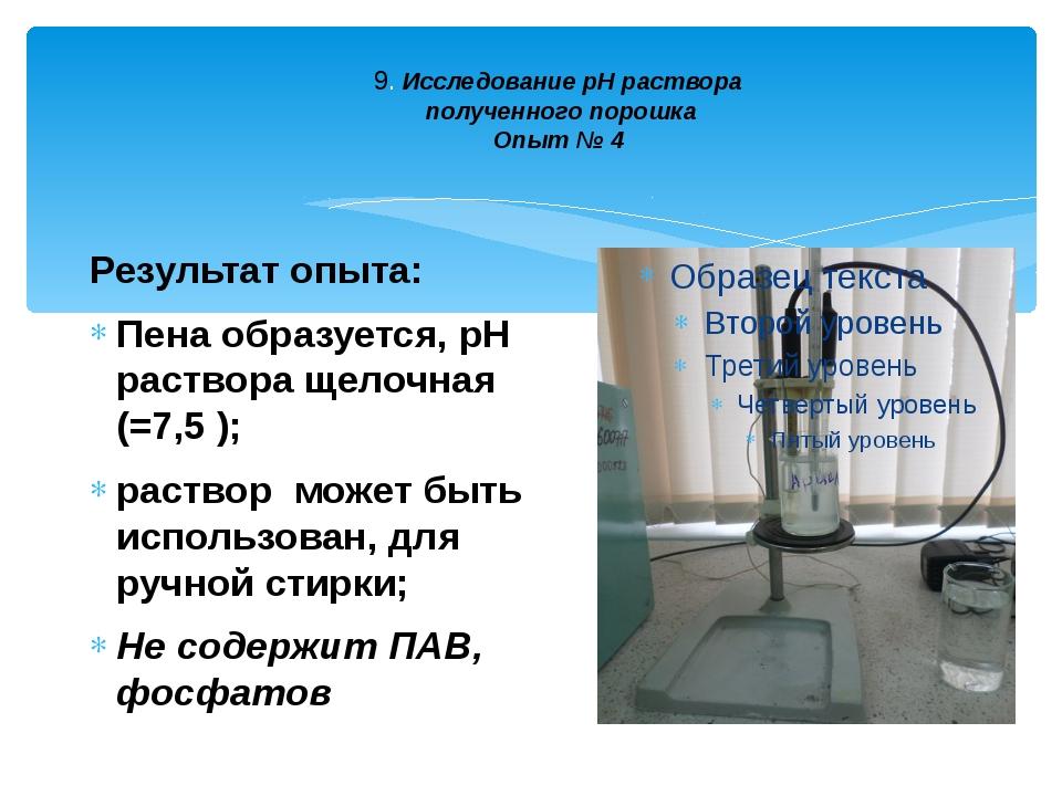 9. Исследование рН раствора полученного порошка Опыт № 4 Результат опыта: П...
