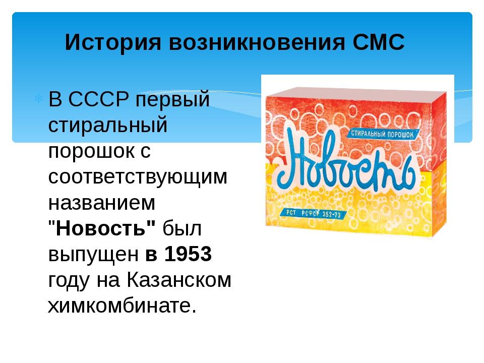 История возникновения СМС В СССР первый стиральный порошок с соответствующим...