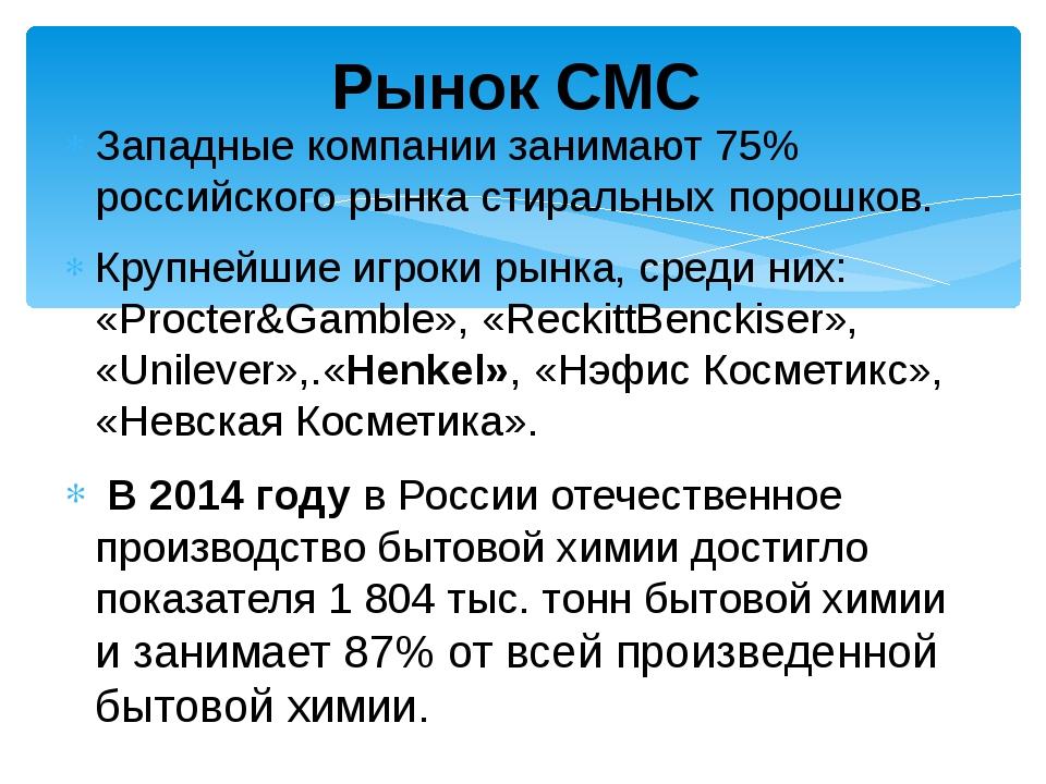 Рынок СМС Западные компании занимают 75% российского рынка стиральных порошко...