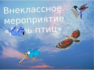 Внеклассное мероприятие «День птиц»