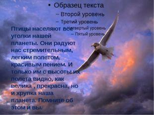 Птицы населяют все уголки нашей планеты. Они радуют нас стремительным, легки