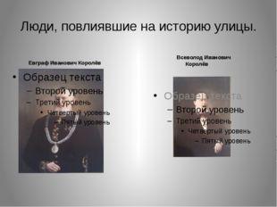 Люди, повлиявшие на историю улицы. Евграф Иванович Королёв Всеволод Иванович