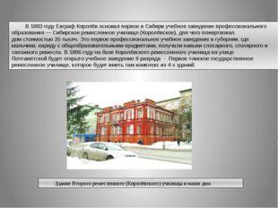 В 1883 году Евграф Королёв основал первое в Сибири учебное заведение професси