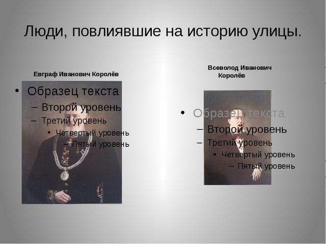 Люди, повлиявшие на историю улицы. Евграф Иванович Королёв Всеволод Иванович...