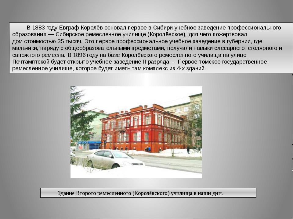 В 1883 году Евграф Королёв основал первое в Сибири учебное заведение професси...