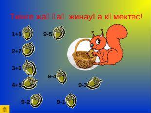 Тиінге жаңғақ жинауға көмектес! 1+8 =9 9-5 =4 2+7 =9 3+6 =9 9-4 =5 4+5