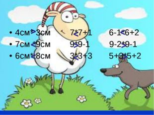 4см* 3см 7*7+1 6-1*6+2 7см *9см 9*9-1 9-2*9-1 6см* 8см 3*3+3 5+3*5+2