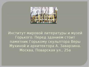 Институт мировой литературы и музей Горького. Перед зданием стоит памятник Го