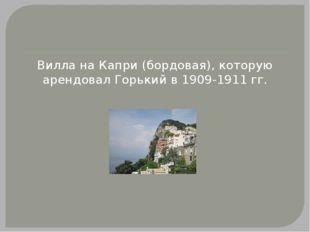Вилла на Капри (бордовая), которую арендовал Горький в 1909-1911 гг.