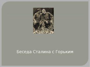 Беседа Сталина с Горьким