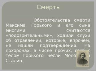 Смерть Обстоятельства смерти Максима Горького и его сына многими считаются «п