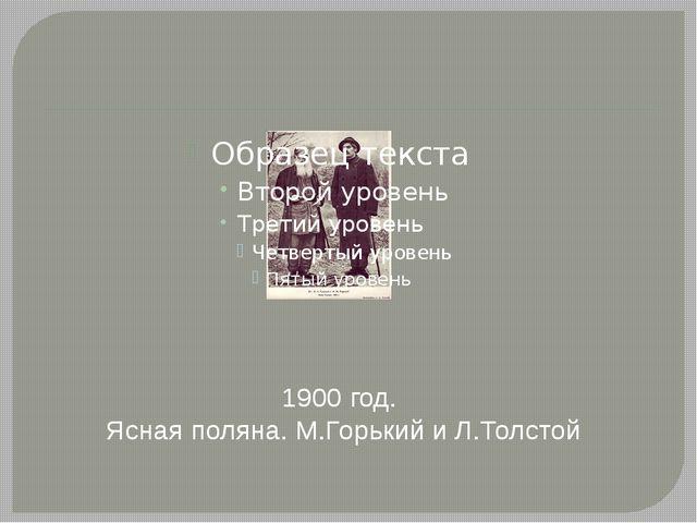 1900 год. Ясная поляна. М.Горький и Л.Толстой