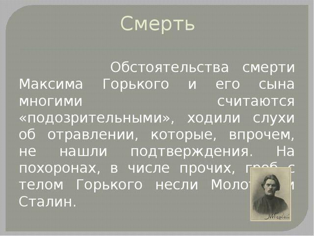Смерть Обстоятельства смерти Максима Горького и его сына многими считаются «п...