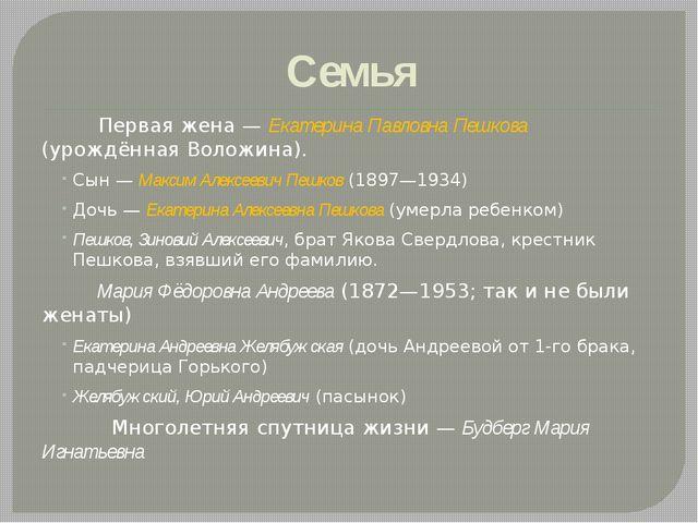 Семья Первая жена— Екатерина Павловна Пешкова (урождённая Воложина). Сын— М...