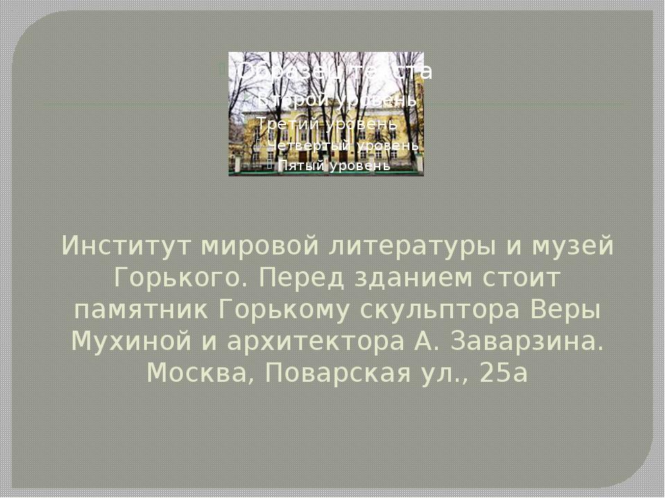 Институт мировой литературы и музей Горького. Перед зданием стоит памятник Го...