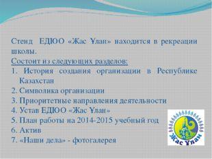 Стенд ЕДЮО «Жас Ұлан» находится в рекреации школы. Состоит из следующих разде
