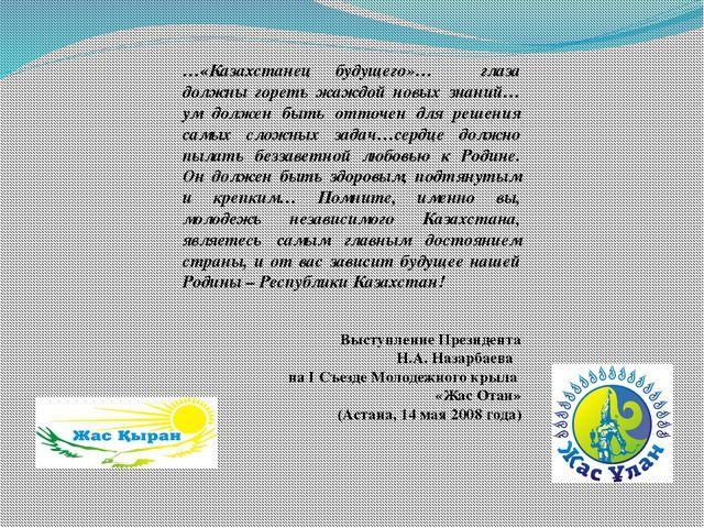 …«Казахстанец будущего»… глаза должны гореть жаждой новых знаний… ум должен б...
