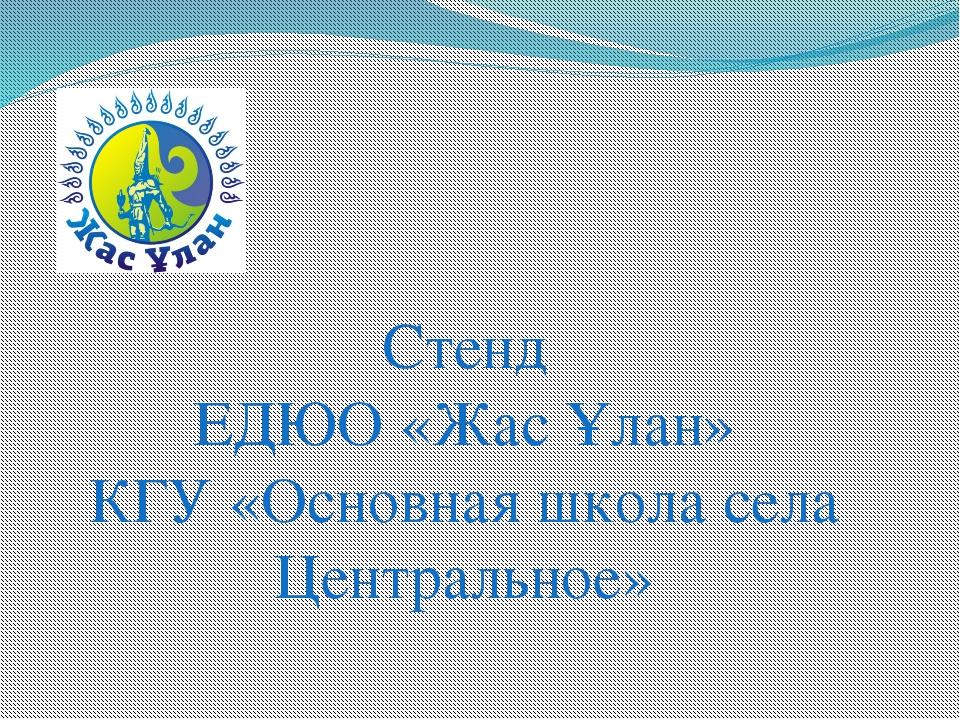 Стенд ЕДЮО «Жас Ұлан» КГУ «Основная школа села Центральное»
