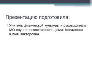 Презентацию подготовила: Учитель физической культуры и руководитель МО научно