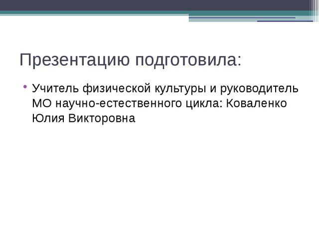 Презентацию подготовила: Учитель физической культуры и руководитель МО научно...