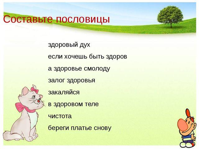 Составьте пословицы здоровый дух если хочешь быть здоров а здоровье смолоду...