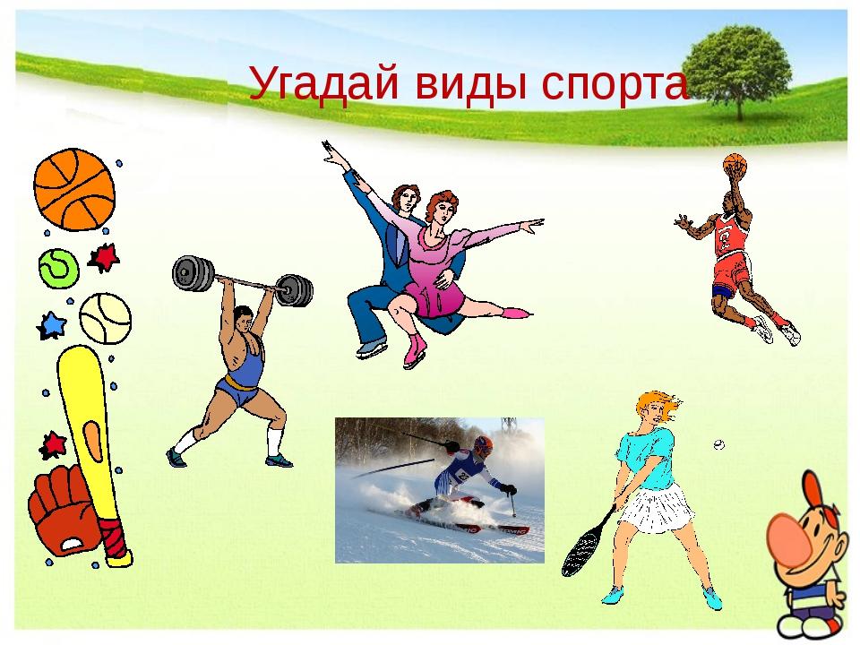 Угадай виды спорта
