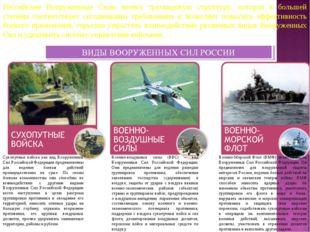 Российские Вооруженные Силы имеют трехвидовую структуру, которая в большей ст