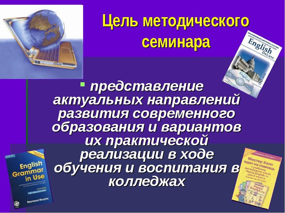 Цель методического семинара представление актуальных направлений развития сов...