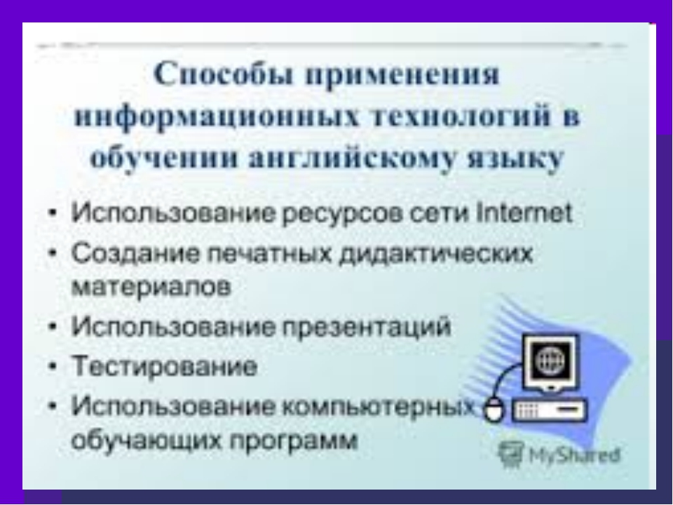 Самоанализ учителя английского языка Гулевич Ю.Н.
