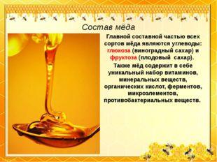 Состав мёда Главной составной частью всех сортов мёда являются углеводы: глюк