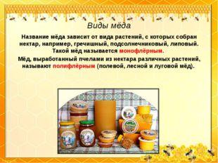 Виды мёда Название мёда зависит от вида растений, с которых собран нектар, на