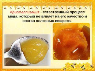 Кристаллизация - естественный процесс мёда, который не влияет на его качество