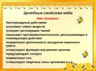 Целебные свойства мёда Мёд обладает: бактерицидным действием усиливает обмен
