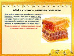Мёд в сотах – намного полезнее Для зубов и всей ротовой полости очень полезно