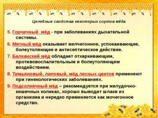 Целебные свойства некоторых сортов мёда 5. Горчичный мёд - при заболеваниях д