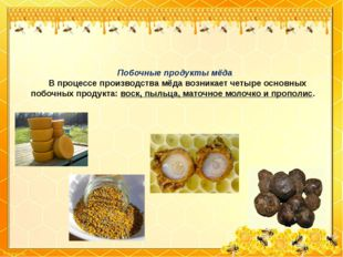 Побочные продукты мёда В процессе производства мёда возникает четыре основ